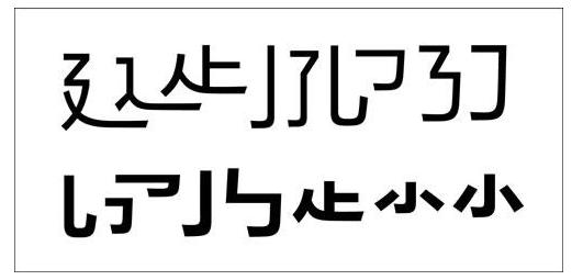 雅黑字体设计分析