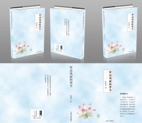 书籍封面制作