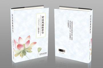 书封面-xiaoxu7551