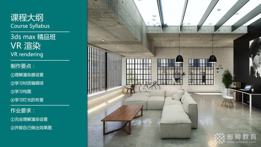 2014年8月13日,【3dmax教程室内设计建筑设计】课程表