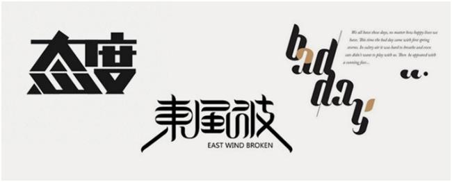 设计字体变形的几种方法与技巧_ps学习那点事_新浪博客