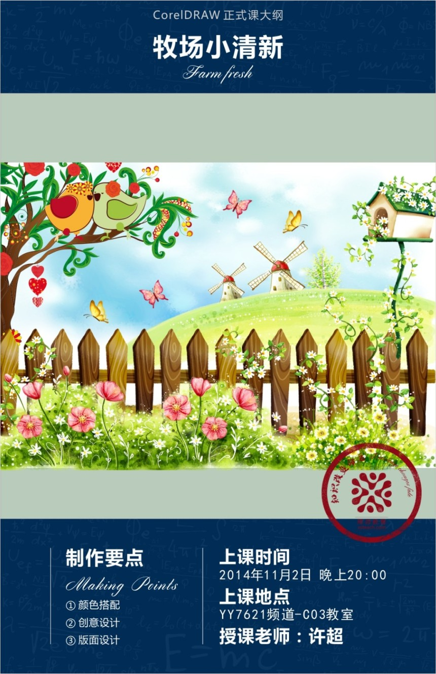 平面设计广告设计cdr基础教程海报制作2014.11