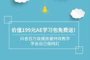 价值199元AE学习包免费送!