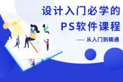 设计入门必学的PS软件课程,从入门到精通