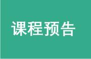 【每日课程预告】09月22日